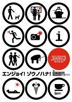enjoy_zou-no-hana_A4_flyer_FINAL-1.jpg