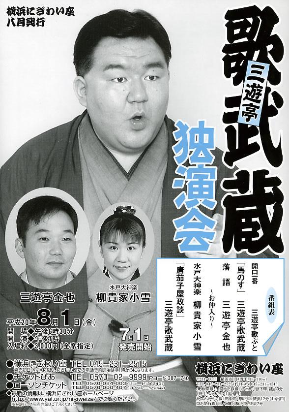 三遊亭歌武蔵の画像 p1_33