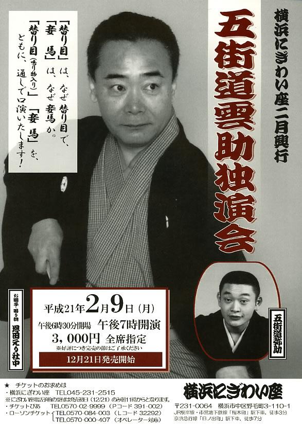 横浜にぎわい座>公演情報